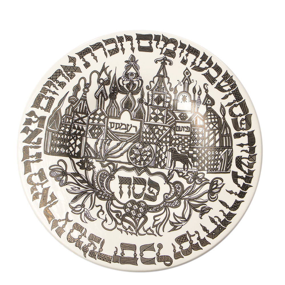 Pithom And Ramses Passover Plate (brown)