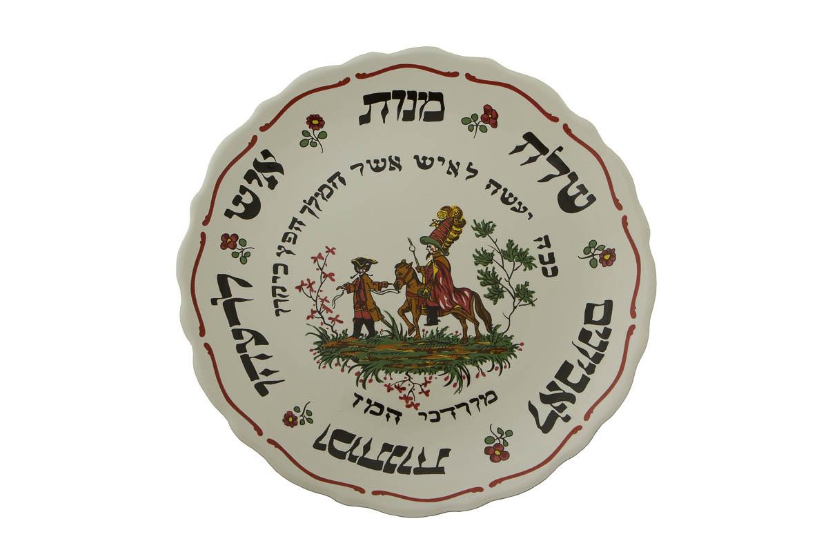 Purim Plate For Mishloah Manot