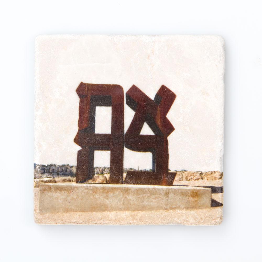 Ahava Ceramic Coaster