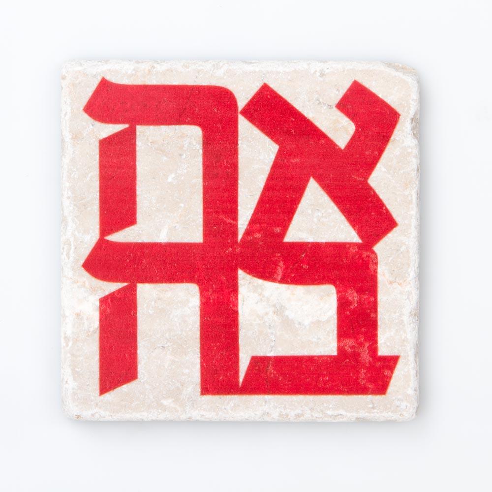 Red Ahava Ceramic Coaster