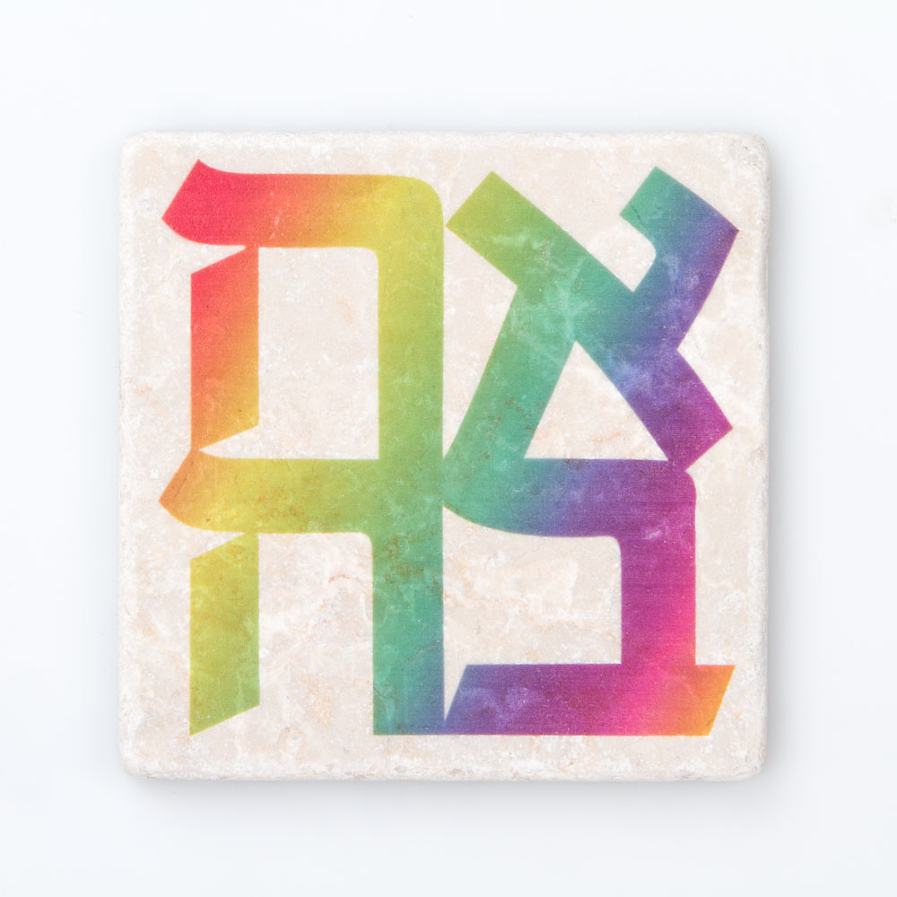 Multicolor Ahava Ceramic Coaster