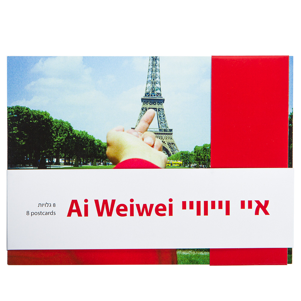 Ai Weiwei: Study Of Perspective, Set Of 8 Postcards