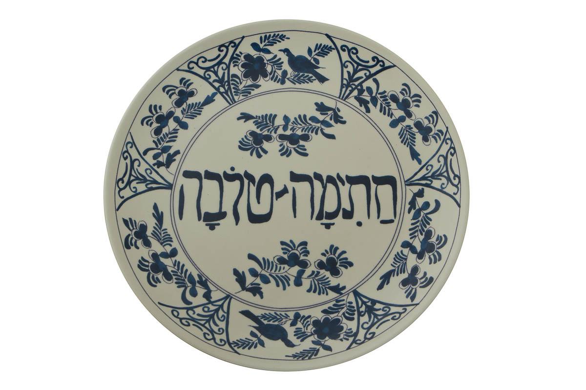 Ceramic Rosh HaShanah Plate