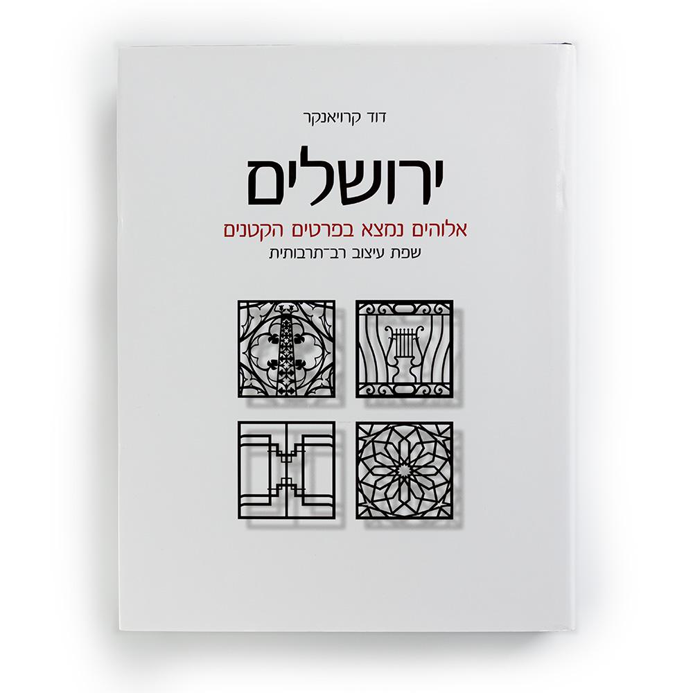 Jerusalem: God Is In The Details