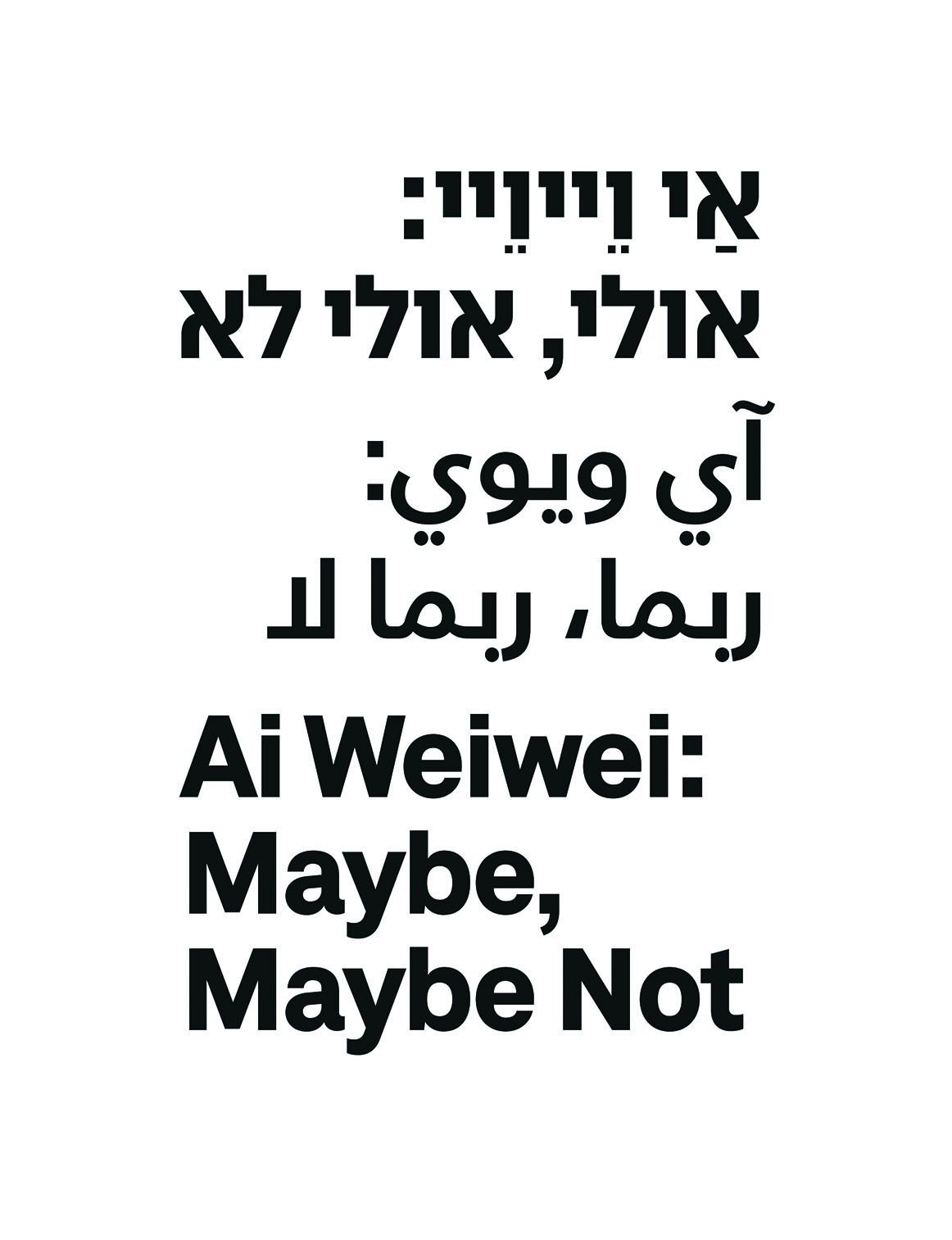 Ai Weiwei: Maybe, Maybe Not