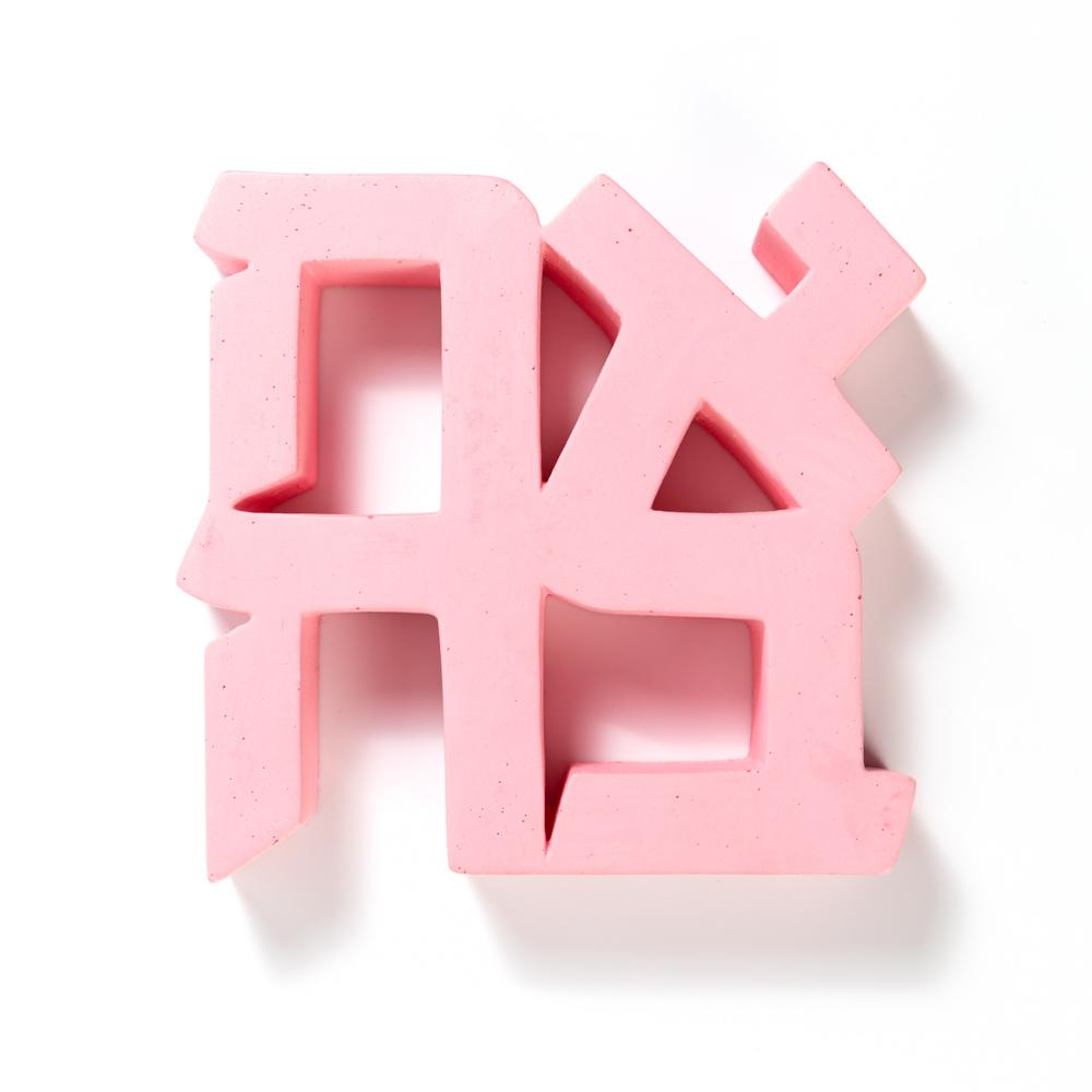Ahava Paperweight (bubblegum Concrete)
