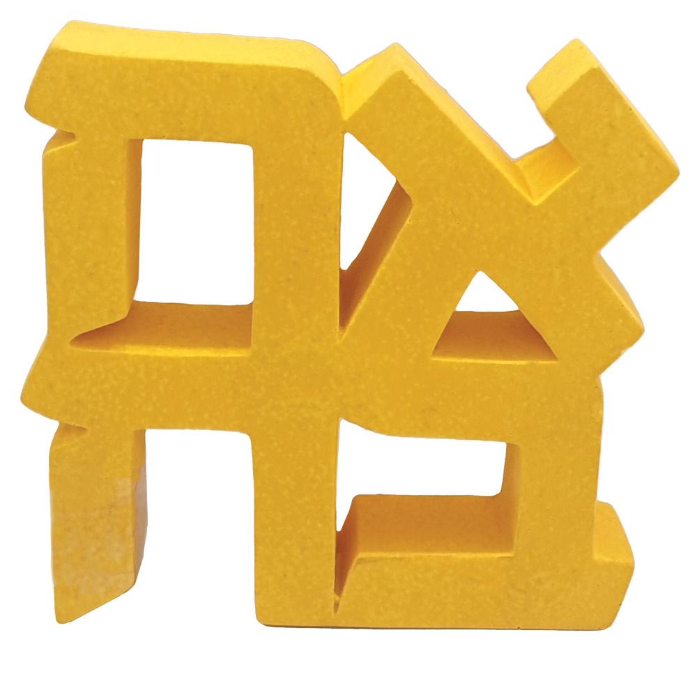 Ahava Paperweight (yellow Concrete)