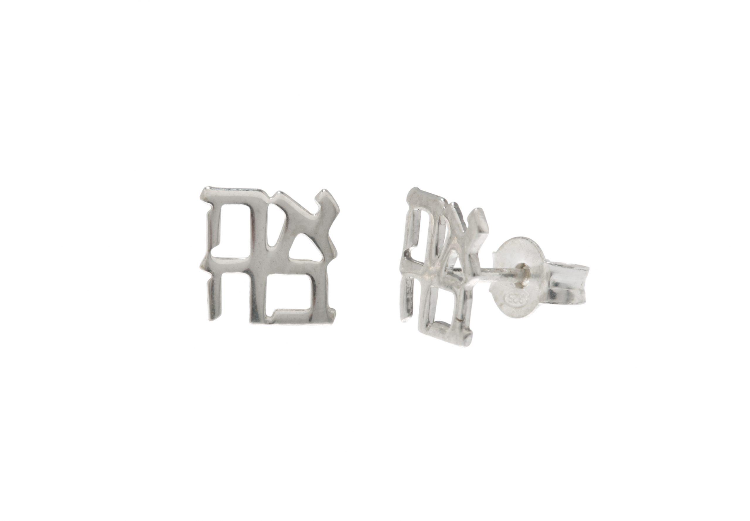 Ahava Earrings – Silver