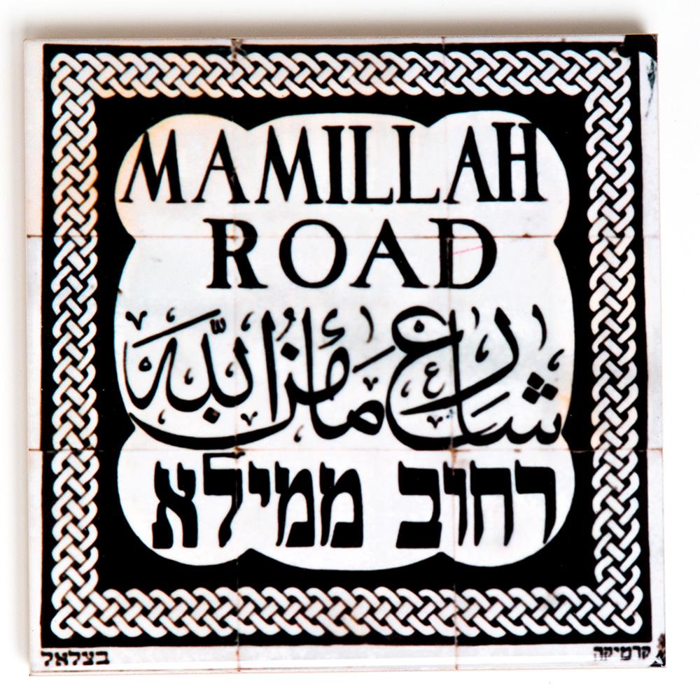 Mamilla Street Ceramic Tile