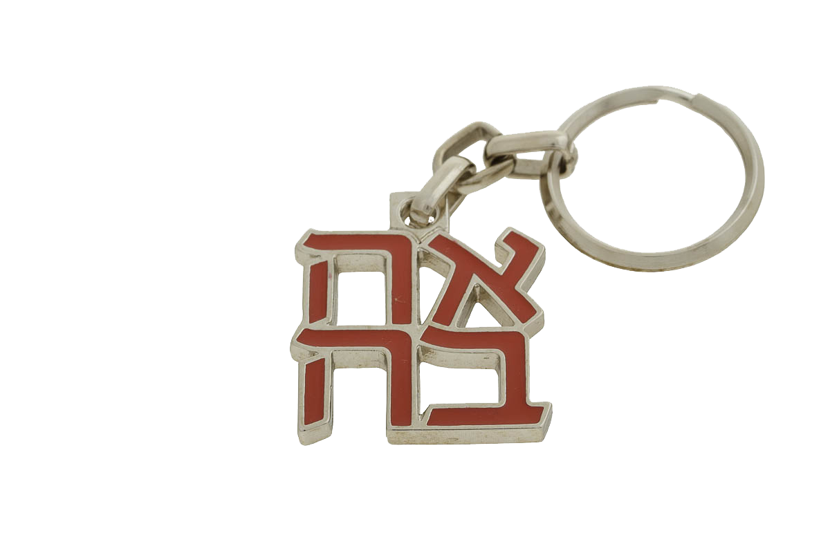 Ahava Key Ring – Red