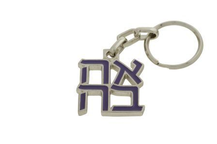 Ahava Key Ring – Blue