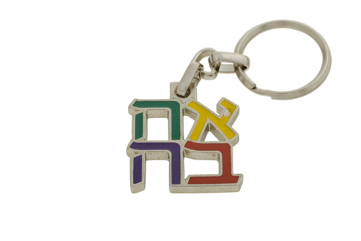 Ahava Key Ring – Multicolor