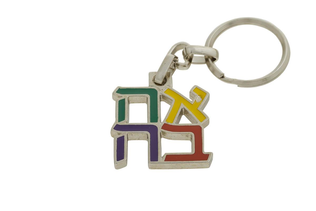 Ahava Key Ring – Multicolor