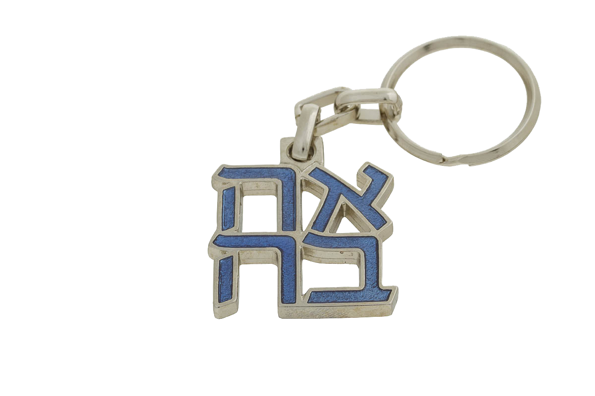 Ahava Key Ring – Light Blue