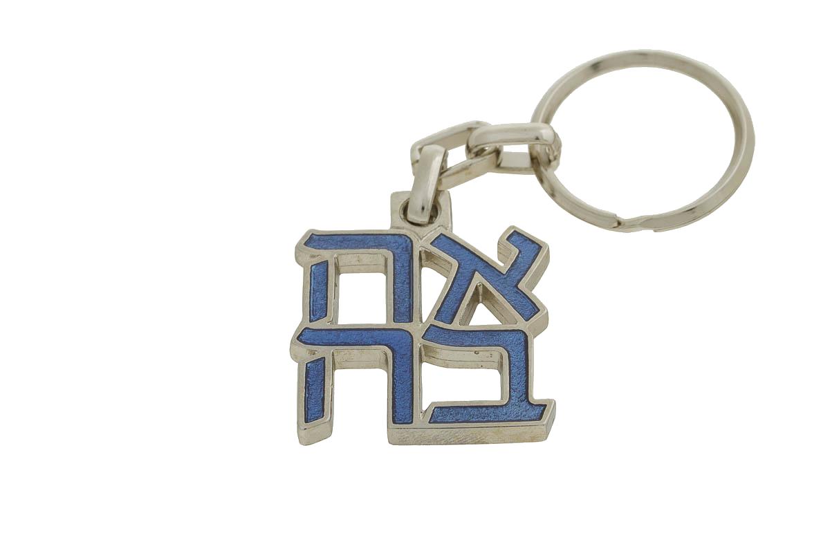 Ahava Key Ring – Light Blue