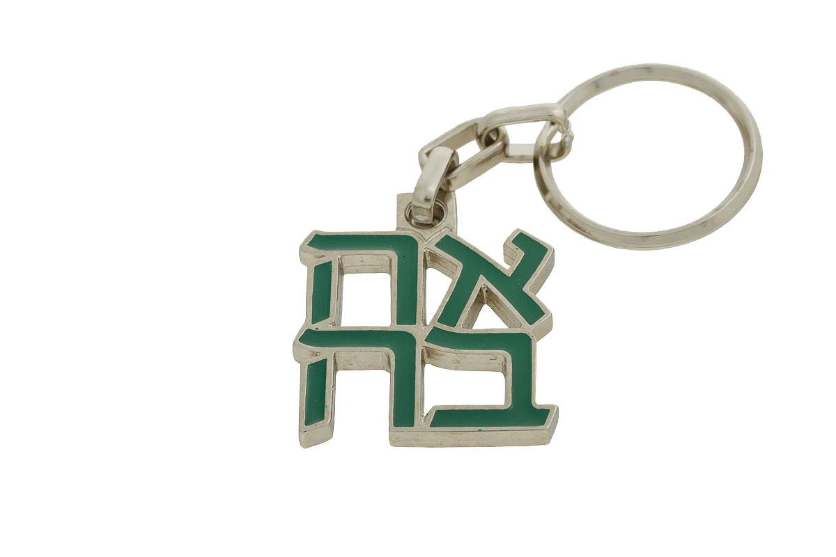 Ahava Key Ring – Green