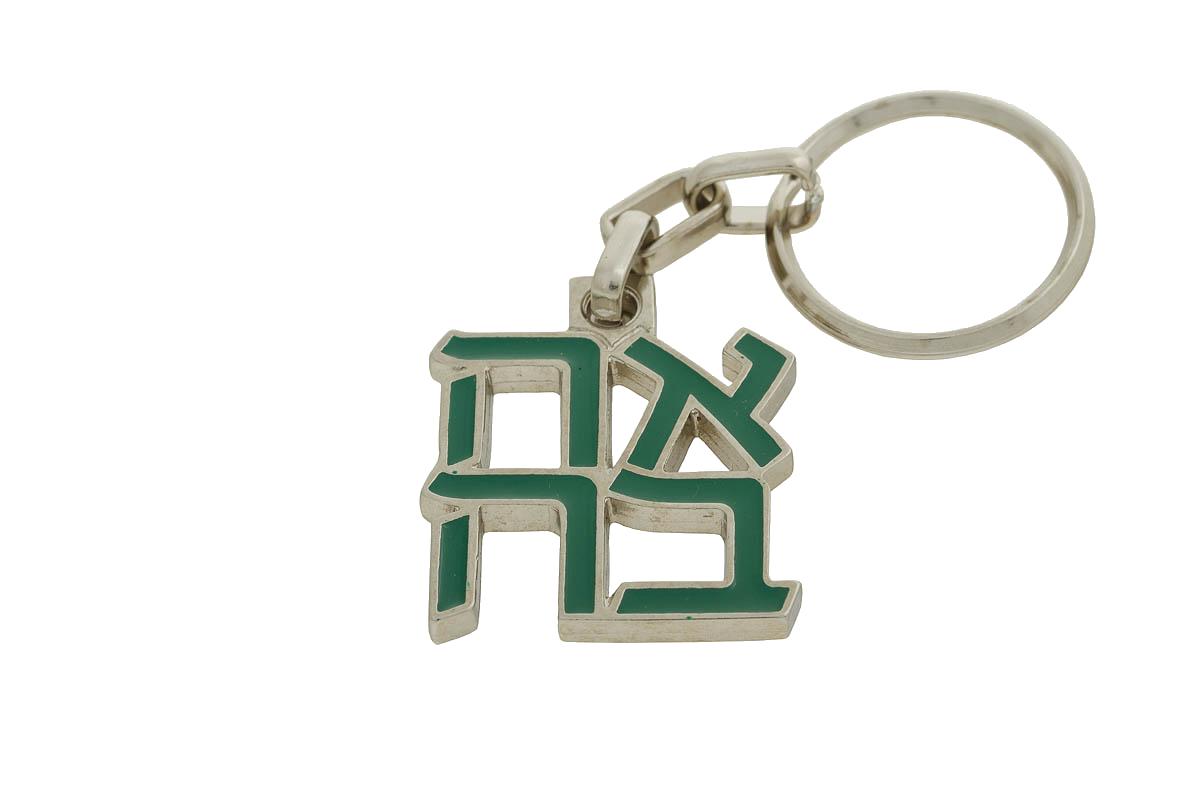 Ahava Key Ring – Green