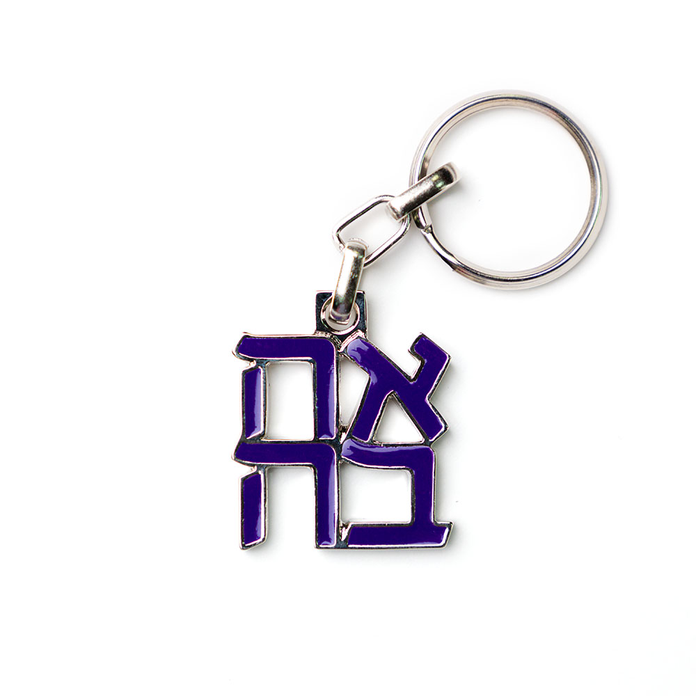 Ahava Key Ring – Purple