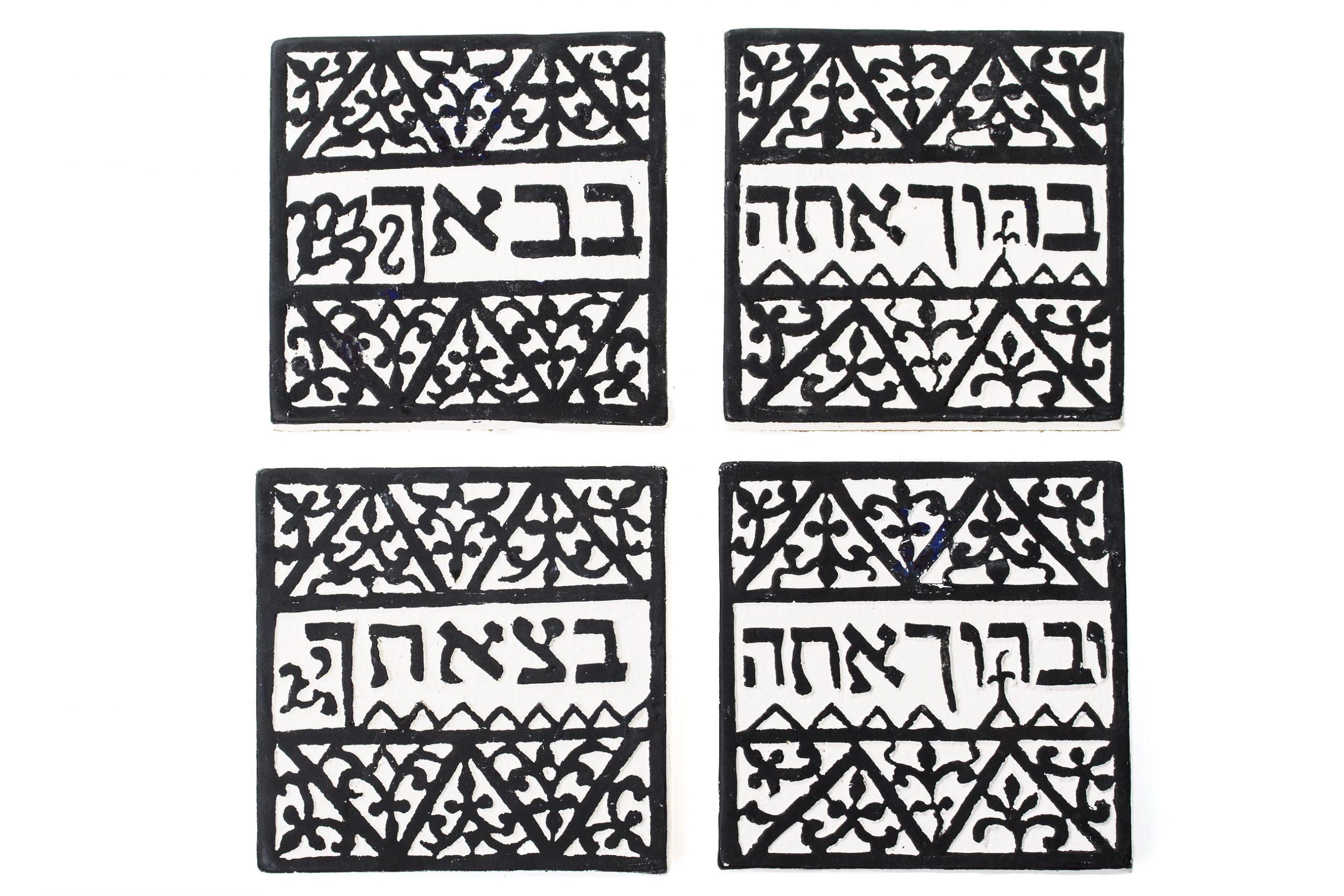 House Blessing Ceramic Tiles (black)