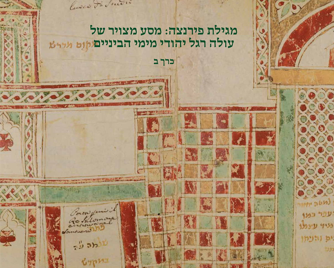The Florence Scroll: A 14th-Century Pictorial Pilgrimage From Egypt To The Land Of Israel
