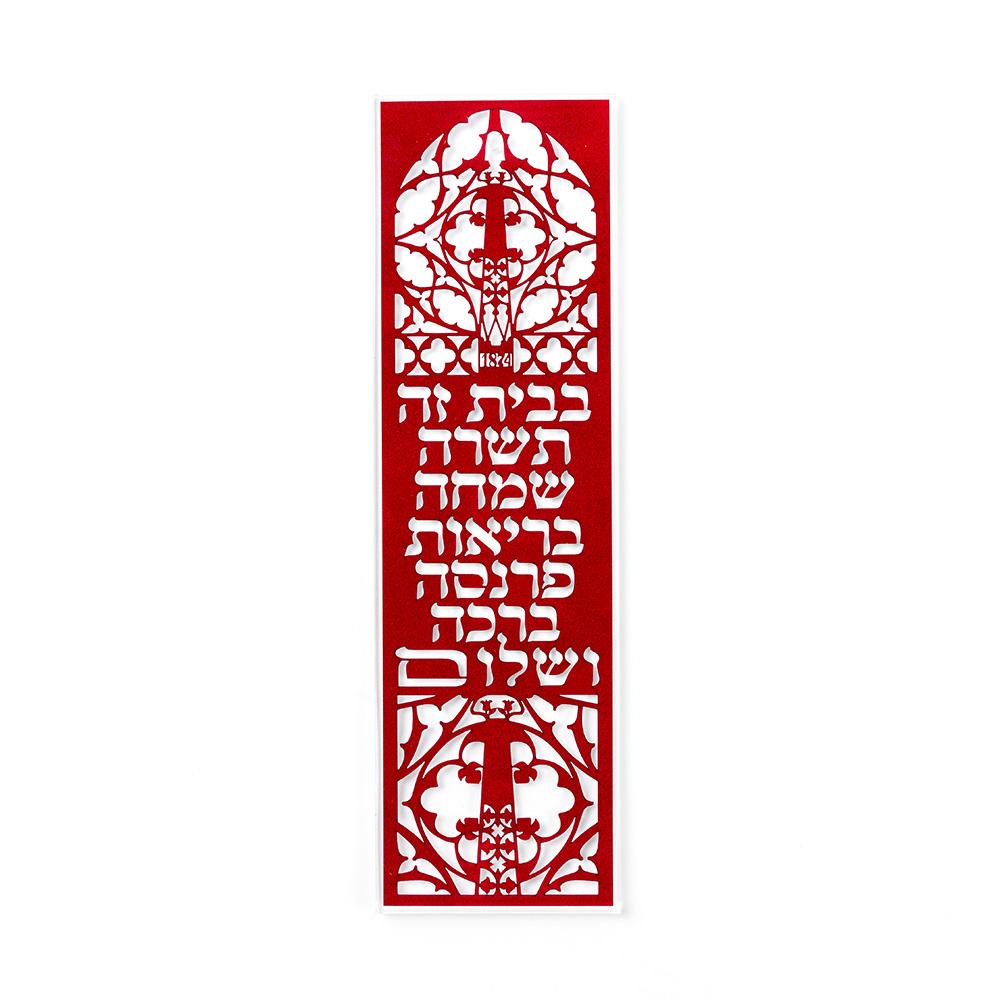 Home Blessing Plaque – Red Clover Design (Hebrew)