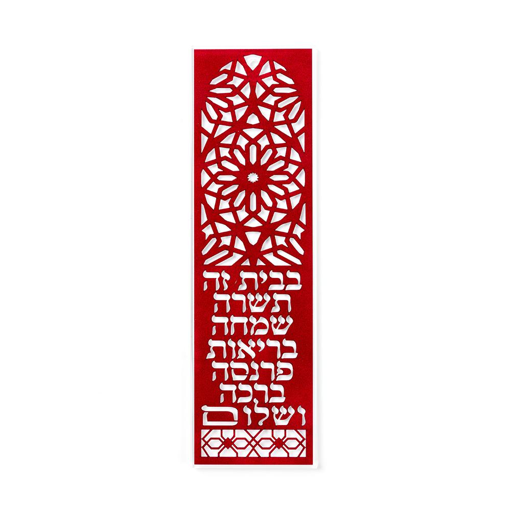 Home Blessing Plaque – Red Arabesque Design (Hebrew)