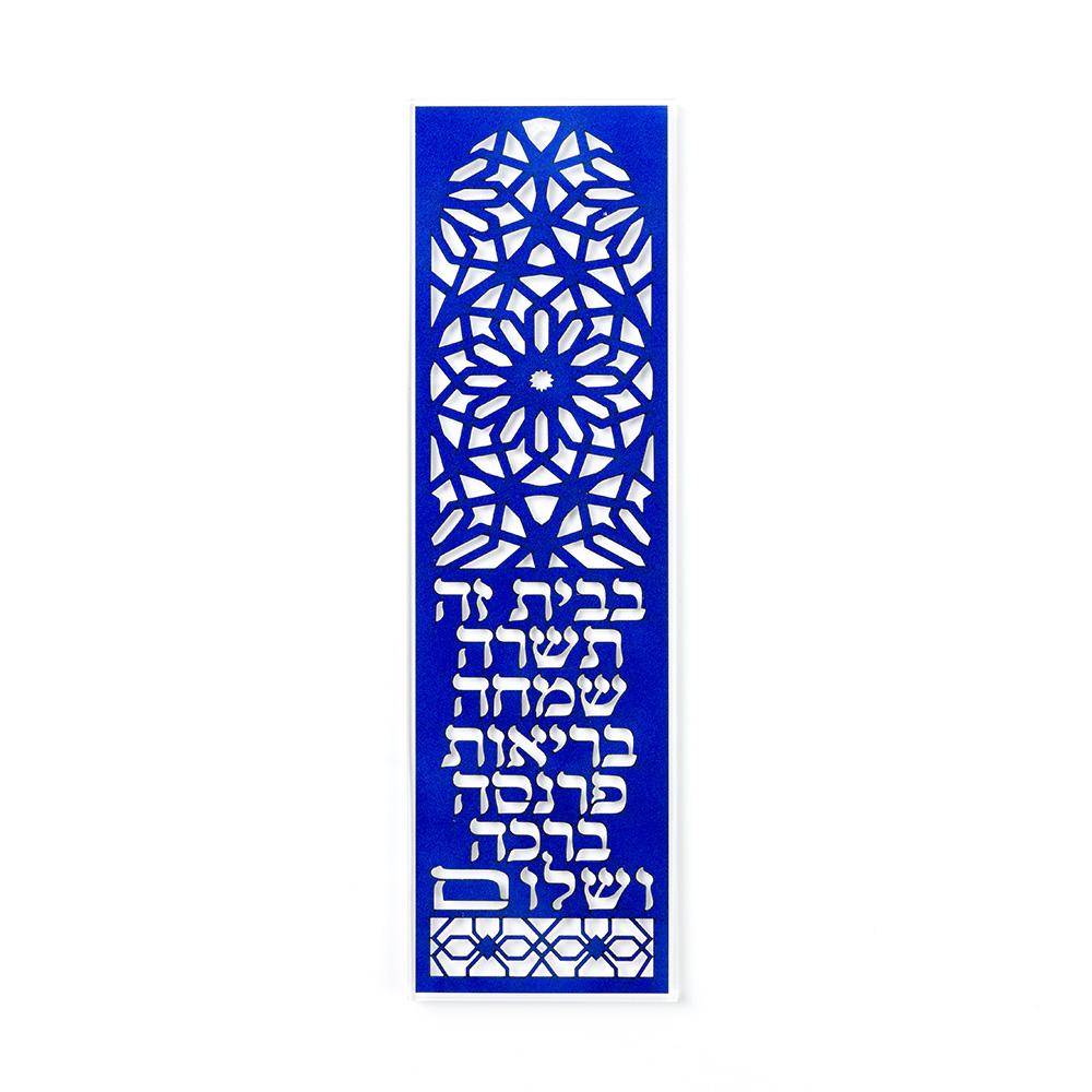 Home Blessing Plaque – Blue Arabesque Design (Hebrew)