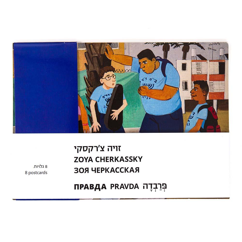 Set Of Postcards, Zoya Cherkassky